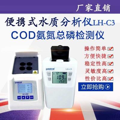 氨氮总磷总氮快速浊度消解器监测多参数总仪COD检测仪