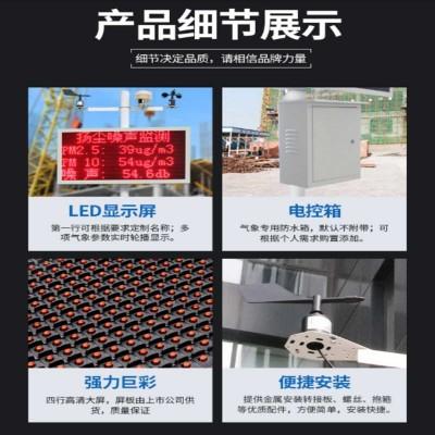 扬尘噪声噪音实时环境空气粉尘检测建筑设备监测仪