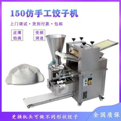 商用仿手工大小型小型自动水饺蒸饺智能多功能混沌锅贴机