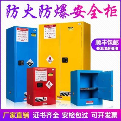 工业危险液体充电化学品存柜易燃液体防爆乙炔氮气智能存放柜