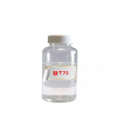 低水分快速渗透剂T  含水快T75  双颖新材料厂家直销