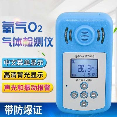 气体探测防尘一氧化碳高精度便携式二氧化硫测氧仪探测仪报警仪免维护氧气检测仪