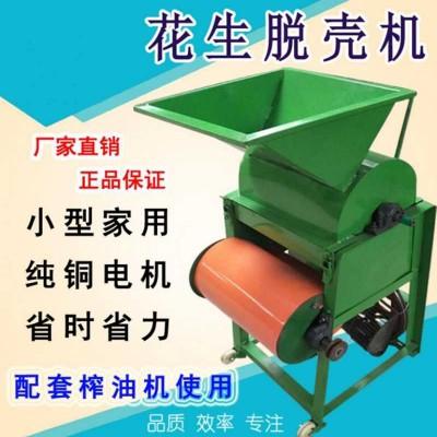 家用摘果机全自动剥毛豆方便花生去皮除尘干法搓花生茶籽去壳机