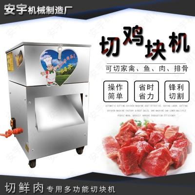 二次成型切条切块机  商用电动鲜鱼鲜鸡鲜鸭切块机小型鲜肉切块机