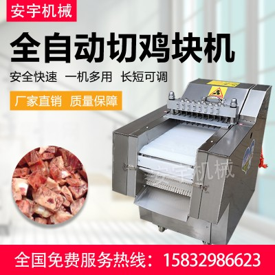 厂家直销全自动切鸡块机 可切排骨鸡鸭鹅冻肉 剁骨机