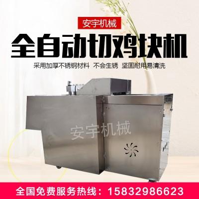 新型电动全自动切鸡块机鲜冻肉剁肉机排骨鱼干鸡架多功能切块机