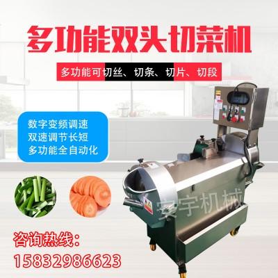 厂家生产不锈钢双头切菜机 不锈钢多功能切菜机 微电脑变频切菜机