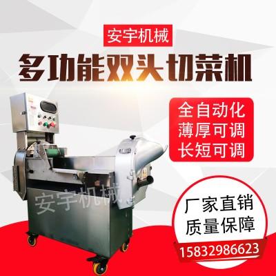 厂家直销双头切菜机 酒店食堂备菜切丝切段切片切丁机 尺寸可定制