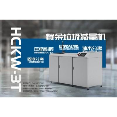 餐余垃圾減量機HCKW-3T