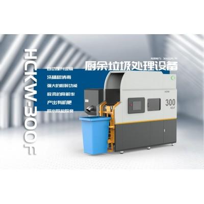 廚余垃圾處理設備HCKW-300F