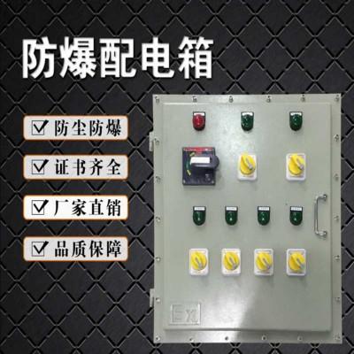 电源防腐铸铝防爆电箱增安型断路器不锈钢动力箱空开箱按钮箱配电箱