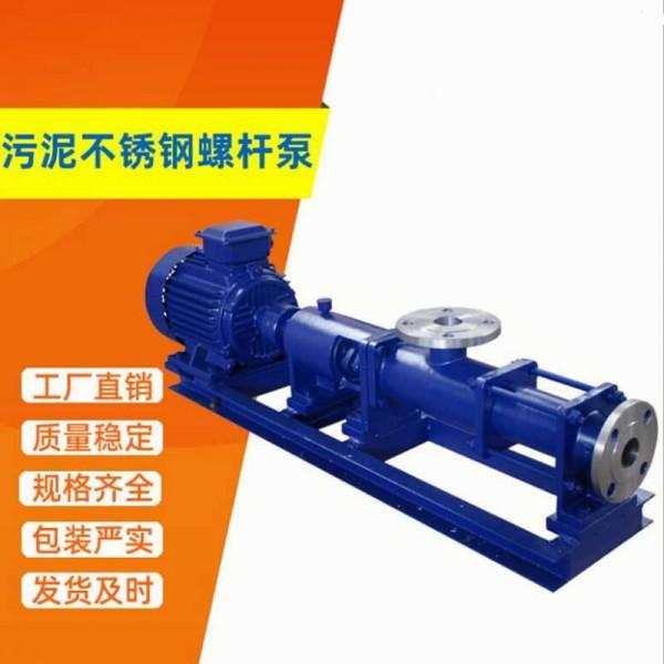 抽水机汽油G型灌溉大功率螺旋泵大吸力供水220V304不锈钢浓浆泵