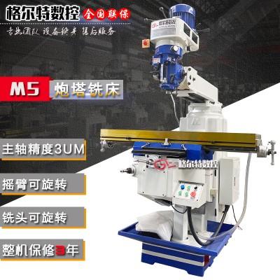 供应M5炮塔铣床 升降台式高精度ZX6328万能摇臂铣床 5H钻铣一体机