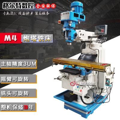 台湾M4炮塔铣床现货供应 立式高精度X6325万能摇臂铣床 4号钻铣床