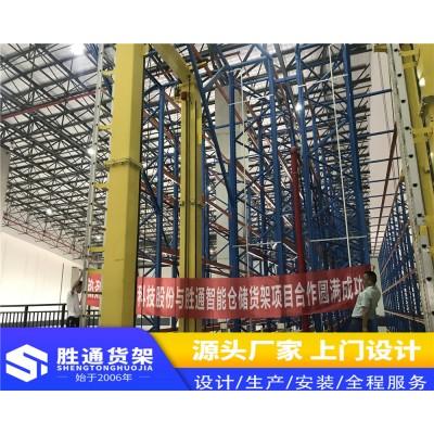 胜通货架厂     专业生产大型货架      仓库仓储货架    送货安装      非标货架