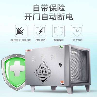 静电式油烟净化器 油烟异味处理器 大型食堂油烟净化器 低排油烟净化器