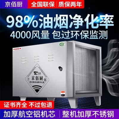 不锈钢油烟净化器 静电式油烟净化器 低排油烟净化器 油烟异味处理设备