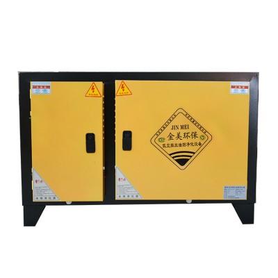 低排油烟净化器 静电式油烟净化器 各种风量油烟净化器 油烟异味处理设备