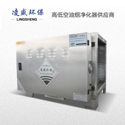 凌盛不锈钢静音静电式分离房商用一体机烧烤除味小型油烟净化器