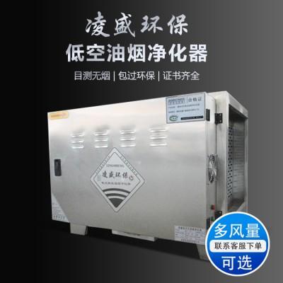 凌盛高压防静电环保型油烟净化器分离器无烟耐高温专用排烟吸风