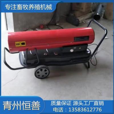 恒善燃油暖风机 燃油暖风机 青州燃油暖风机供应商
