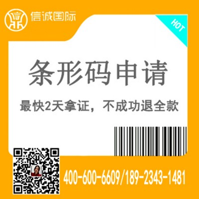 国际条形码申请 条形码续展 条形码申请 条形码注册