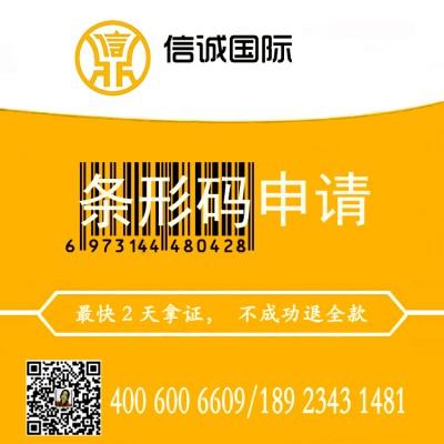 条形码续展 条形码备案 国际条形码申请 条形码申请