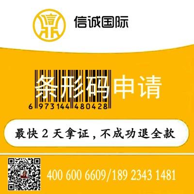 条形码申请 条形码续展 条形码备案  国际条形码申请注册