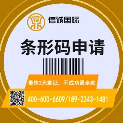 国际条形码申请注册 条形码申请 条形码续展