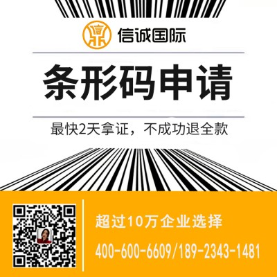 国际条形码申请注册 条形码续展 条形码申请