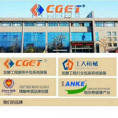 CGET2500L五锅五器精酿糖化系统