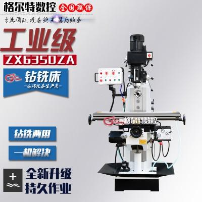 ZX6350ZA多功能钻铣床 ZX6350自动进刀钻铣床 主轴可自动进给