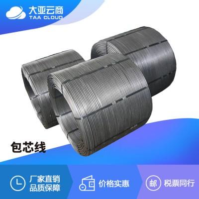 大亚优而特包芯线 YL-30ML1 合金包芯线 铸造用 芯料匀实 无虚包 现货