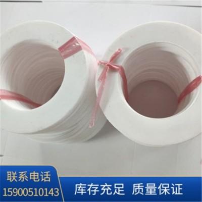 密封垫片 PTFE大规格 四氟垫片 聚四氟乙烯法兰垫片塑料王 特氟龙