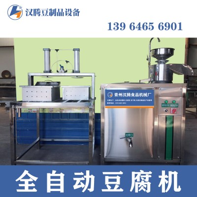 豆腐机 全自动生产豆腐的设备 大型家用豆腐机 中型加工豆腐的机器一体机