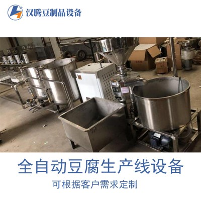 全自动豆腐生产线 大型豆腐加工制造设备 大型豆腐配套生产机器 搅拌机 豆浆煮浆罐
