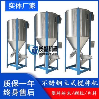 塑料立式搅拌机烘干加热新旧料粉碎料300kg-20吨不锈钢工业混料机