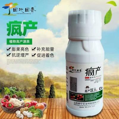 膨果  增产 增甜 增色 增加单果重  高产  防治裂果  疯产 蔬菜叶面肥