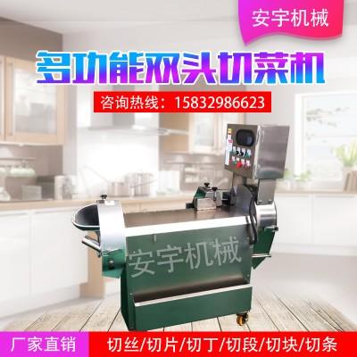多功能切菜机双头 新型商用全自动 切丁切块切片切断餐馆食堂专用
