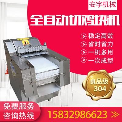 切鸡块机家用商用全自动剁砍鲜鸡鸭鹅鱼肉块机小型二次成型切块机