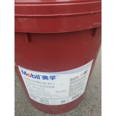 美孚威達2號 機床導軌油  供應商 MOBIL VACTRA OIL NO.2   美孚68號機床導軌油