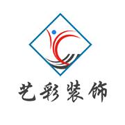濟南藝彩裝飾工程有限公司